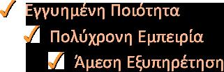 slogan-el.fw